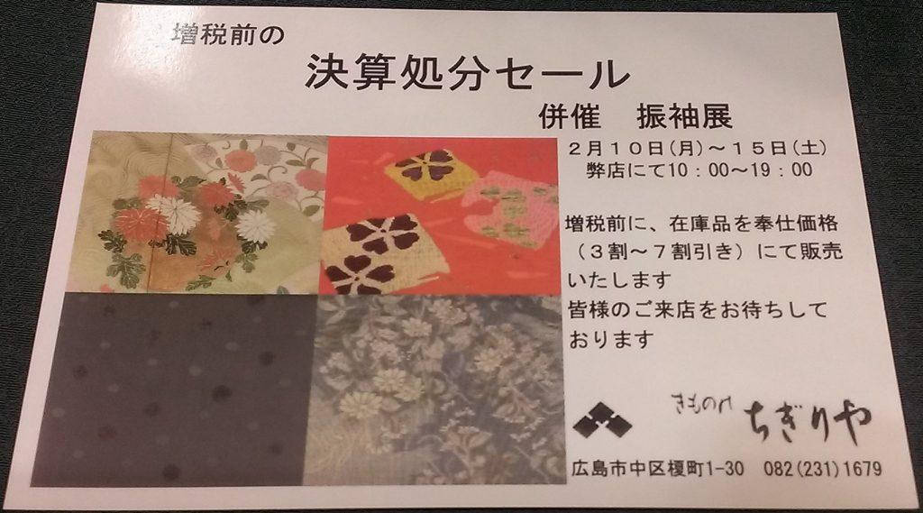 【展示会のお知らせ】